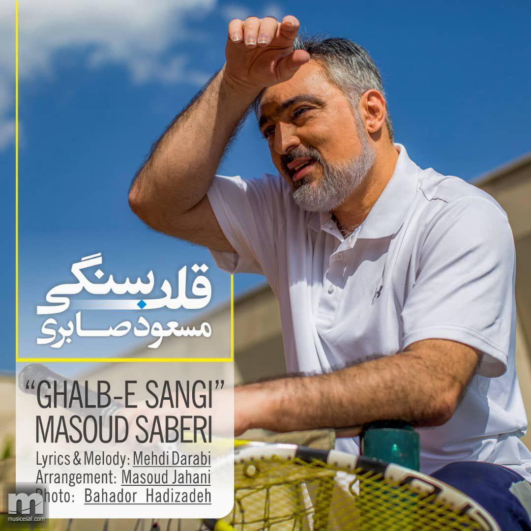 دکتر مسعود صابری – قلب سنگی