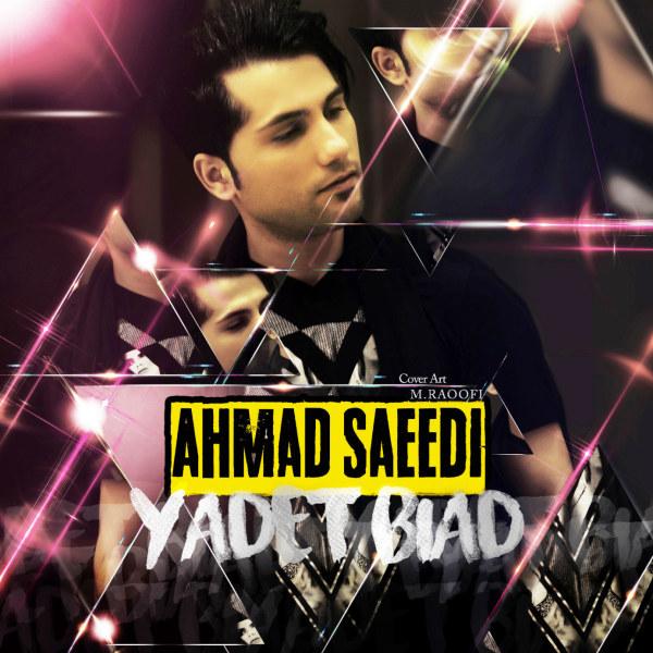 احمد سعیدی – یادت بیاد