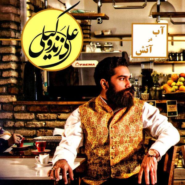 علی زندوکیلی – آب در آتش (اجرای زنده)