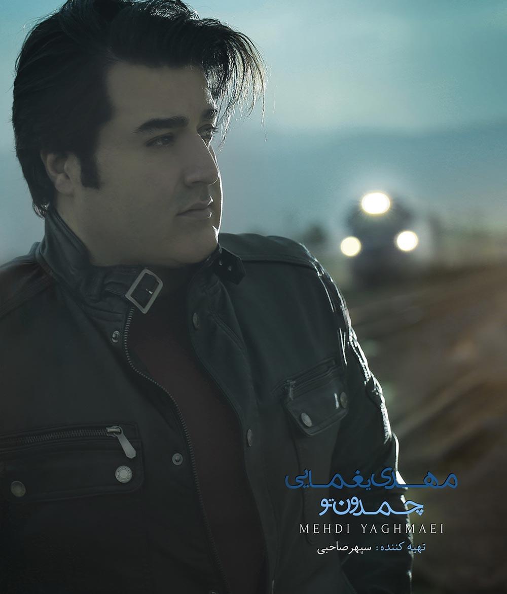 مهدی یغمایی – چمدون تو (آلبوم)