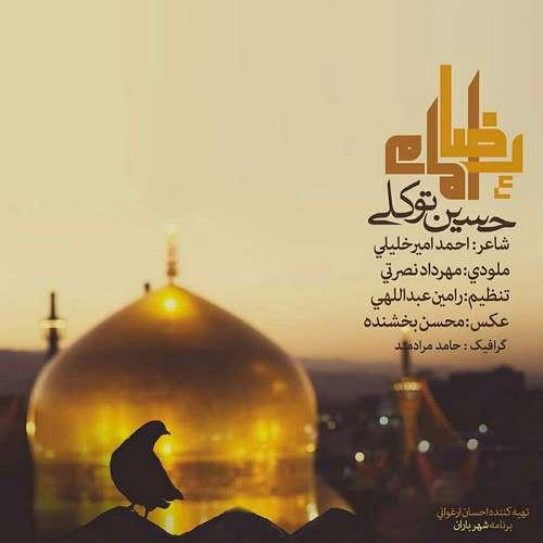 حسین توکلی – امام رضا