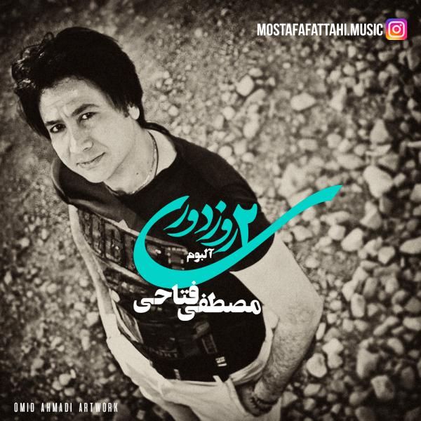 مصطفی فتاحی – ۲ روز دوری (آلبوم)